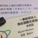 日本文化紹介事業