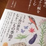 寒蝉鳴〜ひぐらしなく〜 2014年二十四節気七十二候
