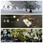 暦カレンダー 2月 大寒・立春・雨水 2015年二十四節気七十二候