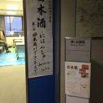 MIA日本文化紹介事業第四回『日本酒』