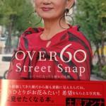 『OVER60 Street Snapーいくつになっても憧れの女性』に見るこれからの女の魅力♪