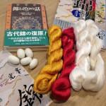 第1回「錦織作家・龍村周さんに聞く、京都の伝統織物=錦の美しさの秘密」織物文化サロンに参加してきました