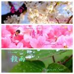 暦カレンダー4月 春分・清明・穀雨 2015年二十四節気七十二候