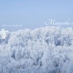 大雪(たいせつ) 2015年二十四節気七十二候