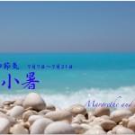 小暑(しょうしょ) 2016年二十四節気七十二候