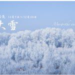 大雪(たいせつ) 2016年二十四節気七十二候